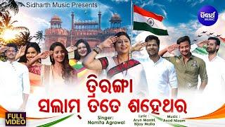 Triranga Salam Tate Shahe Thara | Republic Day Special | Namita Agrawal & others | Sidharth Music Mp3 Song Download