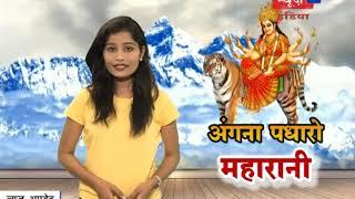 News29India#अंगना पधारो महारानी