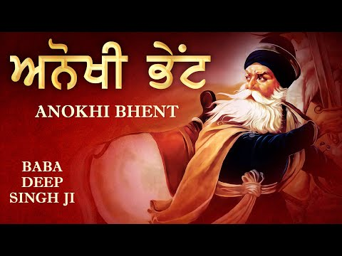 Baba Deep Singh Ji Documentary ● Full Punjabi Movie 2017 ● S