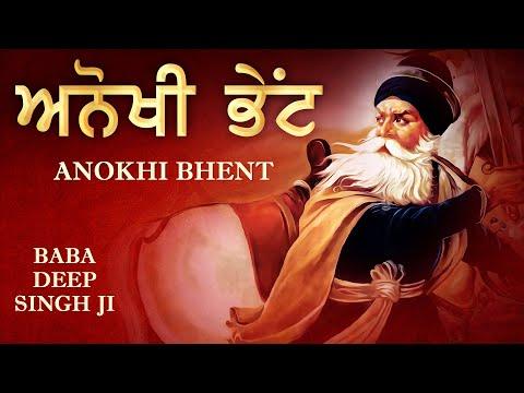 Baba Deep Singh Ji Documentary ● Full Punjabi Movie 2017 ● Sikh History ● Sikh Devotional Movie