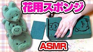 【ASMR】花用スポンジを切る音フェチしながらプーさんのツムツム彫刻してみた!【ディズニー】 thumbnail