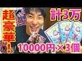 SDBH ヤムチャに銀箔仮面に当たり超豪華な1万円オリパを3つ買った結果!?  超ドラゴンボールヒーローズ