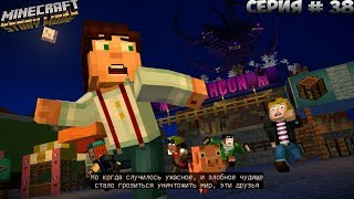 Minecraft: Story Mode - Season Two | Новые Приключения |#38