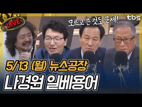 우상호, 서기호, 양지열, 정세현, 최배근 | 김어준의 뉴스공장