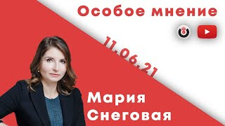 Особое мнение / Мария Снеговая // 11.06.21