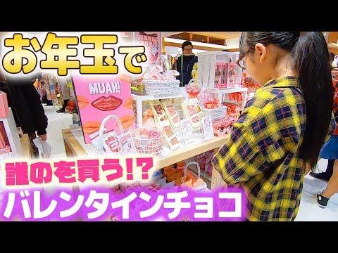 もうすぐバレンタイン♪ということでチョコ選び!?お年玉で何を買う?そのチョコ誰の!?