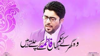 Gambar cover Wo Ghar Kay Hukam Jahan Fatima (sa) Kay Chaltay Hai | Mir Hasan Mir | New Manqabat 2018.