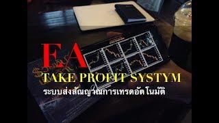IQ Option ระบบส่งสัญญาณการเทรดอัตโนมัติ EA TAKE PROFIT SYSTEM 2017 V.2