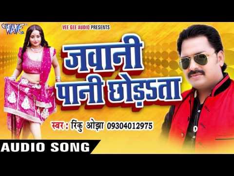 जवानी पानी छोड़ता - Jawani Paani Chhorata - Rinku Ojha - Bhojpuri Hit Songs 2016 New