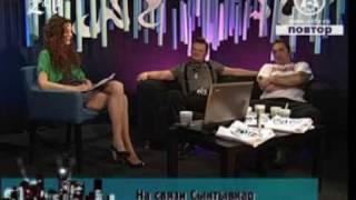 Интервью Король и Шут 11.04. 2009_ЧАСТЬ 2