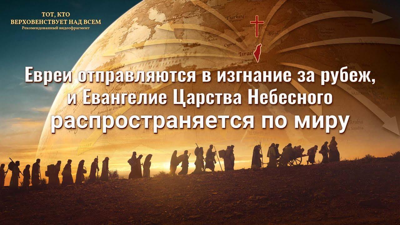 «Евреи отправляются в изгнание за рубеж, и Евангелие Царства Небесного распространяется по миру»