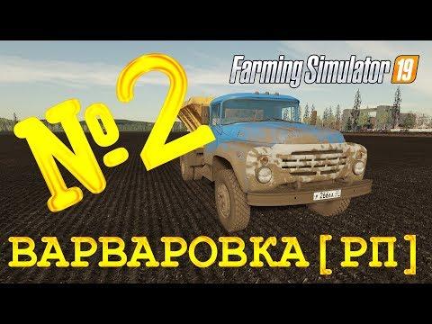 [РП] FS19 - ВАРВАРОВКА #2. ОПЯТЬ КИДАЛОВО! Карьера Farming Simulator 19
