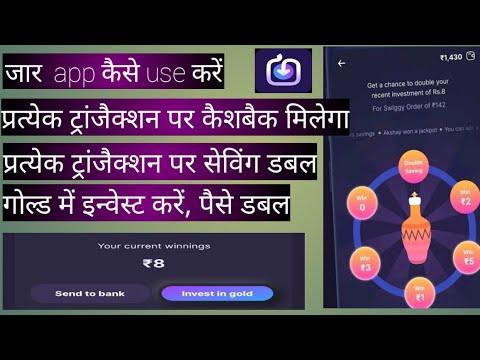 Download जार गोल्ड app को कैसे Use करें Jar gold app   earn cashback on every transaction by any upi app  