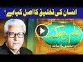 Insan Ko Kis Liay Banaya Gaya Hai? Ilm O Hikmat with Javed Ghamidi - 15 October 2017