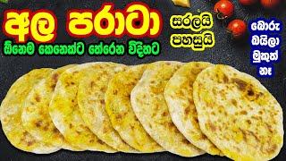 ලසයනම රසට අල පරට හදම  Sri lankan parata recipe  Aloo Paratha  Ala Parota  potato parata