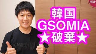 韓国、日韓軍事情報包括保護協定(GSOMIA)の破棄を決めてしまう