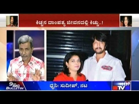 Kichcha Sudeep Talks To Public TV About His Divorce
