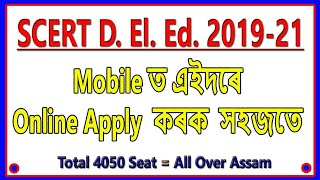 Apply in Mobile // D. El. Ed 2019 Course Apply Process - SCERT // Education For Assam