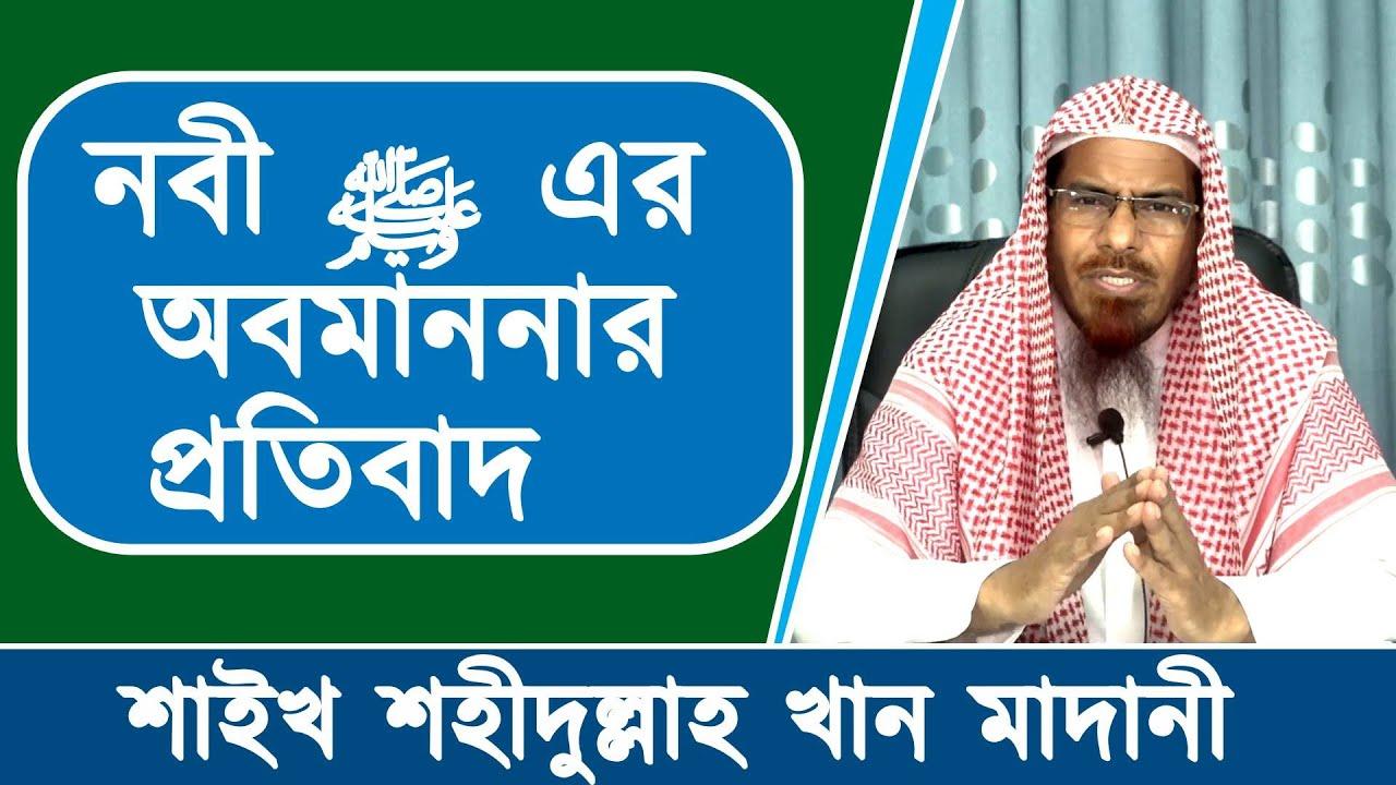 নবী ﷺ এর অবমাননার প্রতিবাদ | শাইখ শহীদুল্লাহ খান মাদানী | Stranger Media |