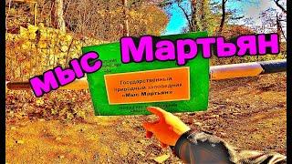 Никитский Ботанический Сад Мыс Мартьян Государственный природный заповедник Зимний Крым Крым зимой