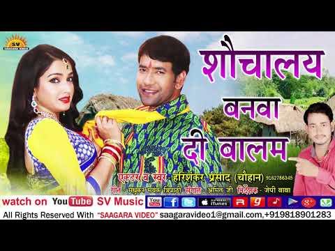 शौचालय बनवा दी बालम    Shauchalaya Banava Di Balam    Harishankar Prasad    New Super Hit Song 2017