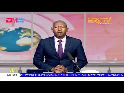 Midday News in Tigrinya for January 20, 2021 - ERi-TV, Eritrea