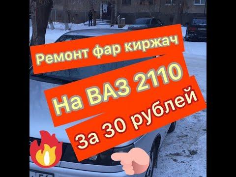 Ремонт фар Киржач за 30 рублей | ВАЗ 2110 | ДЕСЯТКА БЛОГ