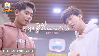 អូនខ្ពស់ពេកហើយ - STEP ft. នី រតនា [OFFICIAL LYRIC VIDEO]