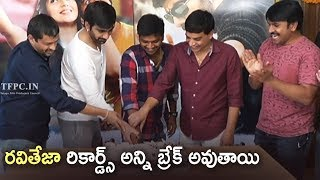 Raja the great movie success celebrations | ravi teja | dil raju | anil ravipudi | tfpc