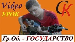 ГОСУДАРСТВО (Country) - Гр.Об. (Е.Летов) ВидеоУРОК!!! 18+