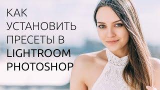 Как установить пресеты в Lightroom и Photoshop