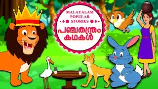 Malayalam Story for Children - പഞ്ചതന്ത്രം കഥകൾ | Malayalam Fairy Tales | Moral Stories | Koo Koo TV
