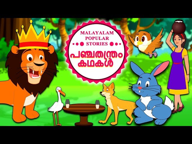 Malayalam Story for Children - ??????????? ???? | Malayalam Fairy Tales | Moral Stories | Koo Koo TV