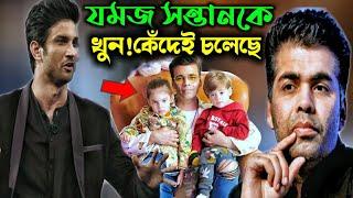 সুশান্তের ঘটনায় যমজ সন্তানকে খু'নের আতঙ্ক কেঁদে যাচ্ছে Karan Johar | Sushant Singh Rajput |Bollywood