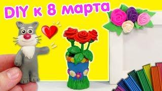 Лепим Розы в вазе из лёгкого пластилина | Подарки к 8 марта