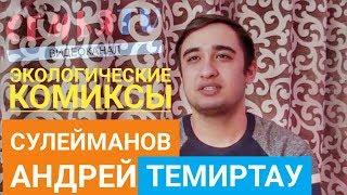 Семья TV КОНКУРС Экологические комиксы  Сулейманов Андрей Рамильевич  Темиртау 2018