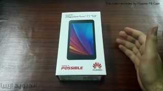 Unboxing Huawei T1 7.0 - فتح صندوق تابلت هواوي تي1 7 بوصة