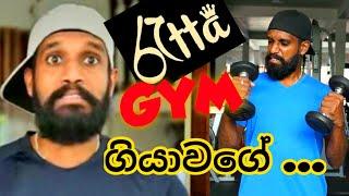 Gym Training 1st day - What happened to රැtta? Gym ගිය පලවෙනි දවසෙ රැtta ට මොකද උනේ?  #රැtta #gym