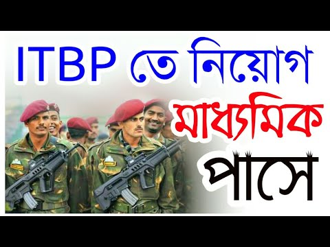 ITBP Recruitment News 2019 | Madhyamik pass government Job (My Smart Suggest)