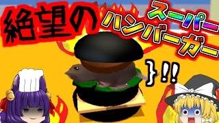 """【ゆっくり実況】絶対に食べてはいけない禁断のハンバーガー!?笑いで腹筋を崩壊させる""""スーパー炭バーガー""""完成!【たくっち】"""