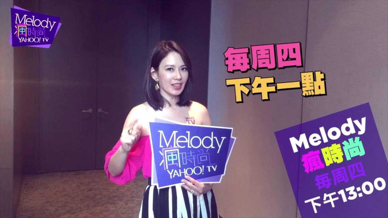 Yahoo TV Melody瘋時尚 正式開播! - YouTube