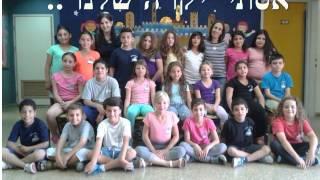 וידאו- שיר פרידה ג 2 בית ספר תלי פ.זאב מזרח