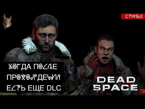 Стрим: Dead Space 3 DLC Awakened - Полный конец #5