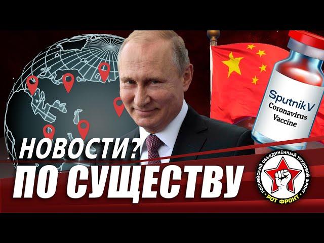 Путин пожизненно. Вакцина Китаю. Национализация | ПО СУЩЕСТВУ