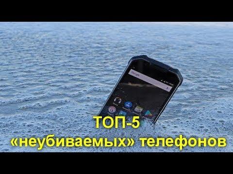 ТОП 5 «неубиваемых» телефонов
