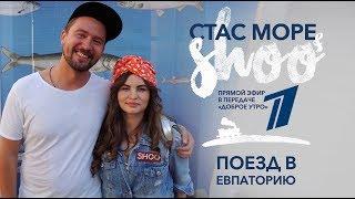 Стас Море & SHOO - Первый Канал. Доброе Утро