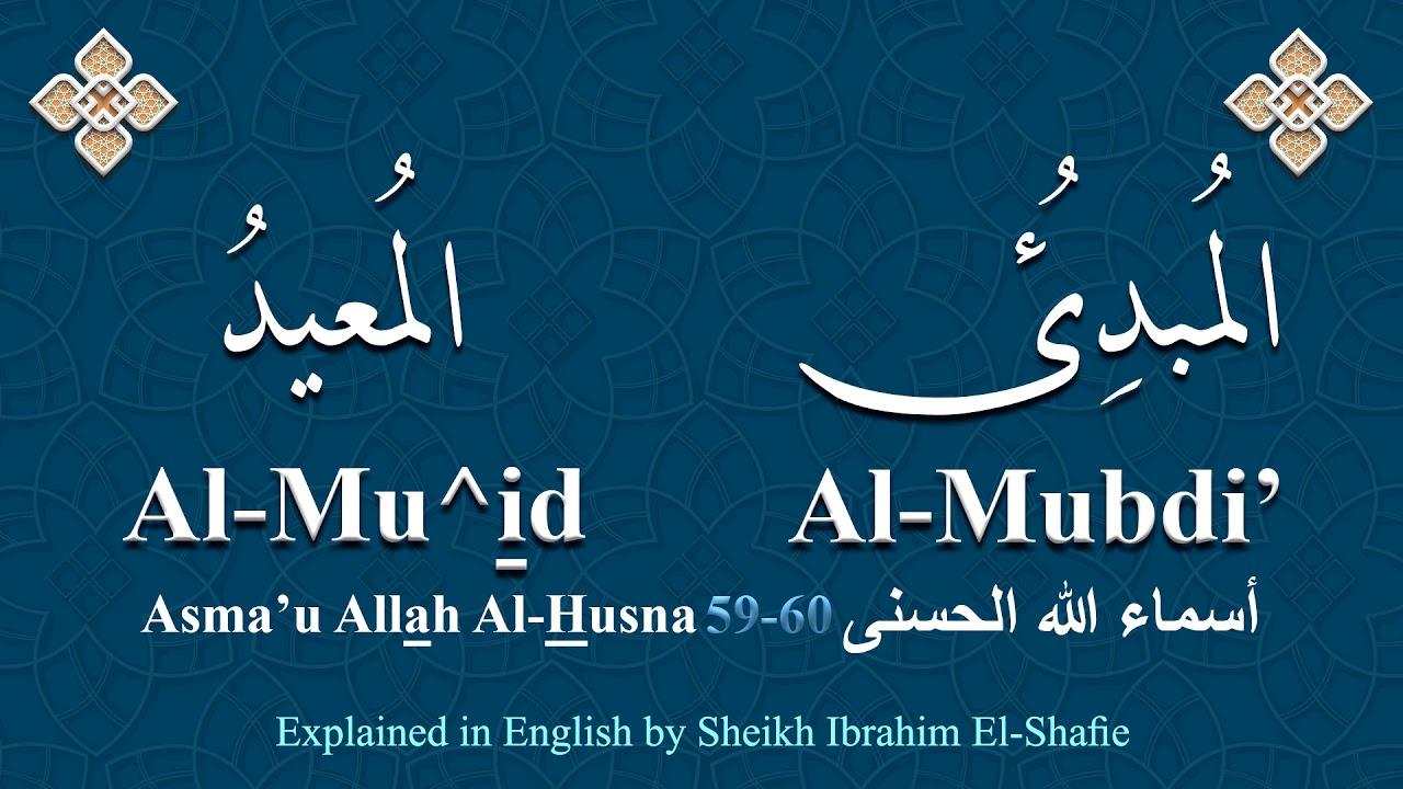 the names of allah 59 al mubdi 60 al mu id الم بد ئ الم عيد