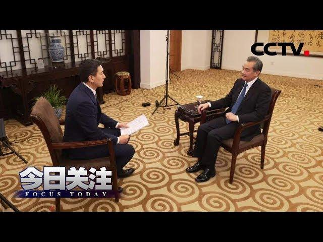 《今日关注》 拨开迷雾 破浪前行 王毅谈中国外交 20181229 | CCTV中文国际