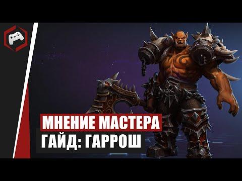 видео: МНЕНИЕ МАСТЕРА: «grag» (Гайд - Гаррош) | heroes of the storm