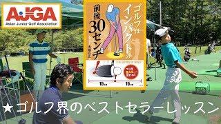 ゴルフ界のベストセラーレッスン!トーナメントプロ絶賛!